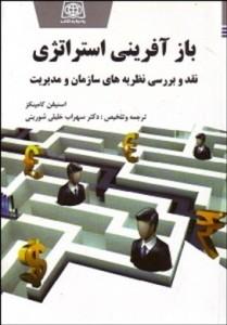معرفی کتاب بازآفرینی استراتژی: نقد و بررسی نظریه های سازمان و مدیریت
