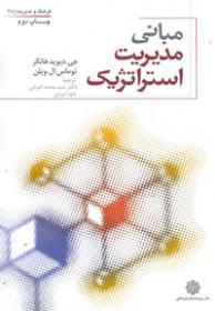 معرفی کتاب مبانی مدیریت استراتژیک هانگر و ویلن