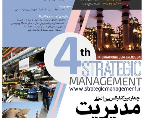 چهارمین کنفرانس بین المللی مدیریت استراتژیک (۱۳۹۵)