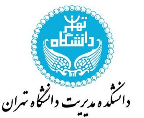 حفاظت شده: دانشجویان دانشکده مدیریت دانشگاه تهران