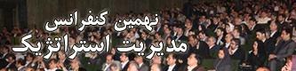 نهمین کنفرانس مدیریت استراتژیک