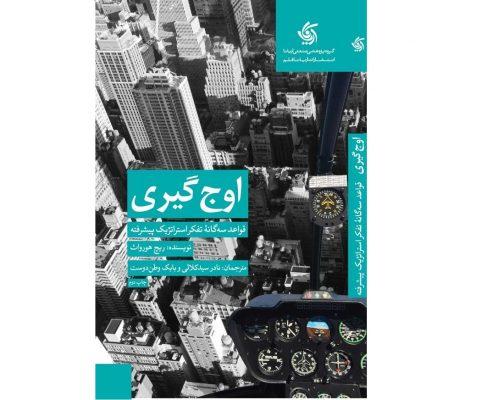 چاپ دوم کتاب «اوج گیری: قواعد سه گانه تفکر استراتژیک پیشرفته»