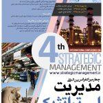 چهارمین کنفرانس بین المللی مدیریت استراتژیک (1395)